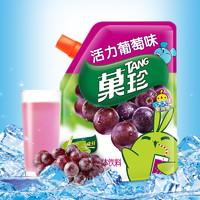 億滋果珍壺嘴裝400g活力葡萄味果汁粉沖飲沖調飲料沖劑果真菓珍粉