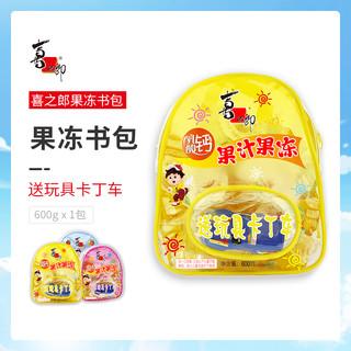 喜之郎乳酸钙果汁果冻书包600g多口味儿童布丁零食大礼包双肩背包