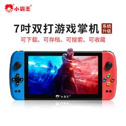 小霸王 游戏机PSP掌机大屏 Q900四核32G内存升级版(红蓝色)