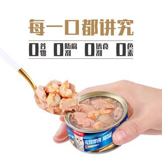 顽皮 Wanpy猫罐头主食罐金枪鱼鲜肉型营养增肥猫咪零食湿粮85g*12 混合口味(汤汁型)