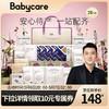 babycare待产包夏季入院全套母子产妇产后坐月子用品春季备产礼盒(安心待产28件套)