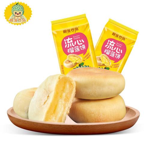liulianxishi 榴莲西施 流心猫山王榴莲爆浆馅饼200g*2袋