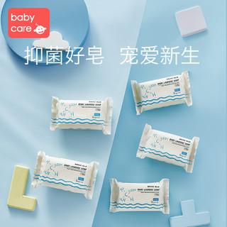 babycare 婴儿皂洗衣皂 婴幼儿香皂儿童宝宝专用尿布肥皂5只装
