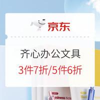 促销活动:京东商城 齐心办公 文具专场