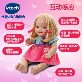 VTech伟易达little love智能诊疗娃娃 儿童玩具女孩 洋娃娃(little love  智能诊疗娃娃)