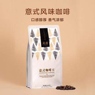 咖啡豆454g  代磨成粉现磨手冲新鲜烘焙黑咖啡 意式
