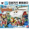 万代 海贼王 伟大的船 大号 阳光万里号 桑尼号 拼装模型 船模 拼装模型