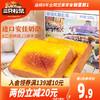 【三只松鼠_岩烧乳酪吐司520g】零食网红爆款早餐蛋糕面包小零食