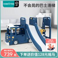 哈比树儿童室内汽车滑梯家用玩具多功能宝宝滑滑梯小型秋千组合 蓝色