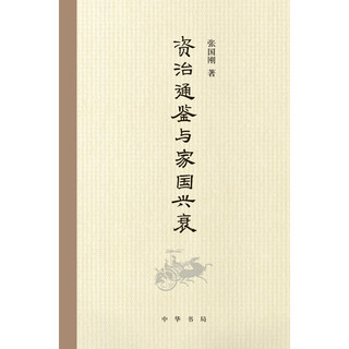 《资治通鉴》与家国兴衰(2016中国好书)