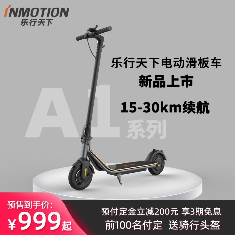 【天猫预售】乐行天下电动滑板车A1可折叠车时尚站骑款锂电池车