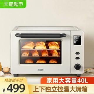 ACA北美小型烤箱家用大容量多功能45s上下独立控温陶瓷内胆40升