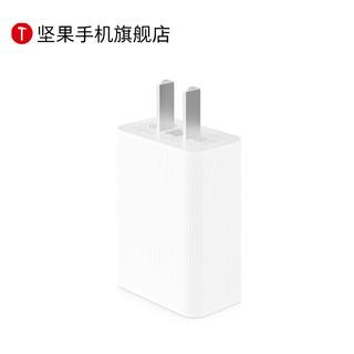 【特惠】Smartisan锤子坚果快速充电头18w安卓通用手机充电器