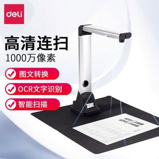deli 得力 得力高拍仪 1000万像素高拍仪 A4幅面扫描器 身份证照片高速扫描仪图文转换15155