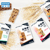 迪卡侬谷物棒代餐饱腹营养蛋白棒早餐燕麦海苔运动能量棒EYIA(蔓越莓风味(23g*4条))