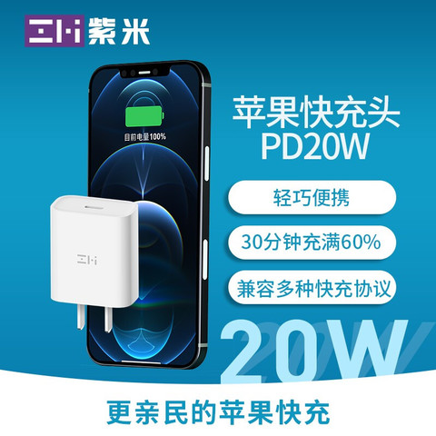 ZMI 紫米 ZMI紫米PD充电器20W快充手机适用于苹果iPhone12/11/8P/X/XS MAX/XR/SE2通用Type-C充电器头HA716白单