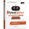 《Python GUI 设计tkinter从入门到实践》(全彩版)