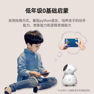 阿尔法蛋A10智能机器人编程机器人智能对话走路早教机智伴儿童学习机ai人工智能故事机高科技 白色