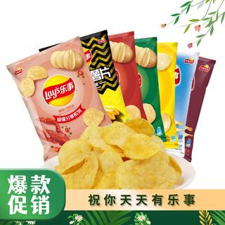 Lay's乐事薯片750g超大礼包网红口味 办公室休闲零食