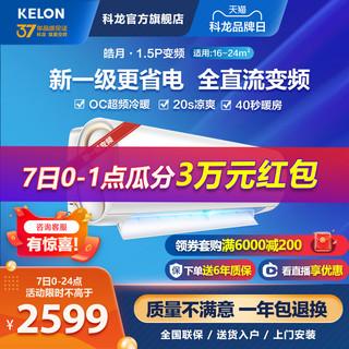 科龙新一级能效变频大1.5p匹空调挂机节能冷暖家用卧室壁挂式35LS(白色)