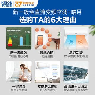 科龙新一级能效变频大1.5p匹空调挂机节能冷暖家用卧室壁挂式35LS