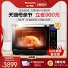 松下DS1200家用微波炉烤箱蒸烤箱智能变频微蒸烤一体机台式水波炉