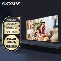 SONY 索尼 索尼(SONY)KD-75X80J 75英寸4K超高清HDR AI智能安卓10 液晶电视 杜比视界/全景声 特丽魅彩Pro 平板电视机