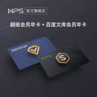 WPS 金山软件 WPS超级会员年卡+百度文库会员年卡