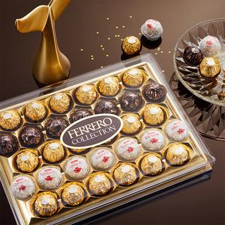 费列罗Collection臻品巧克力32粒送礼浪漫520告白脱单母亲节礼物(臻品32粒装)