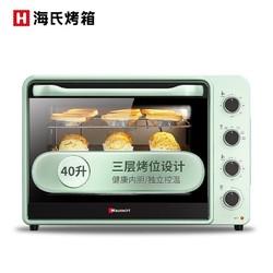 Hauswirt 海氏 Hauswirt/海氏C40 SE 电烤箱家用烘焙蛋糕多功能40升烤箱大容量 绿色