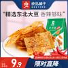 【良品铺子-巧豆皮】网红辣条味辣皮辣片麻辣小零食小吃香辣(香辣味 60gx2 袋)