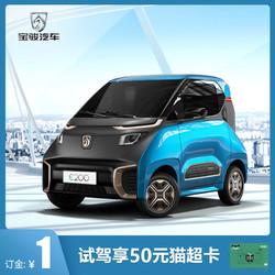 五菱汽车 宝骏E200 新能源车汽车新车轿车