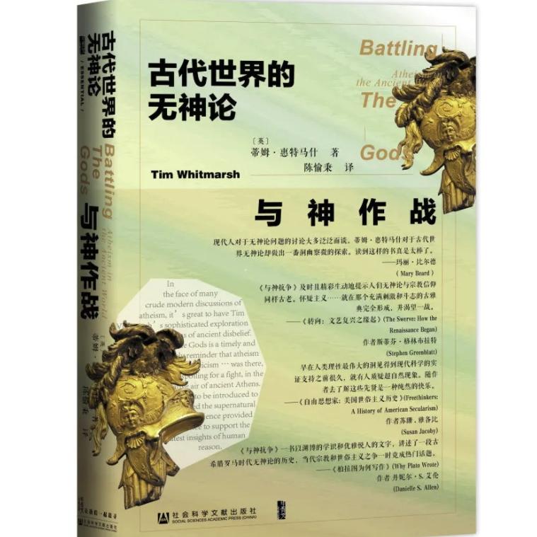 《甲骨文丛书·与神作战》蒂姆·惠特马什 著