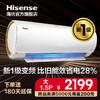 海信大1.5匹P新一级变频空调挂机智能家用卧室冷暖两用壁挂式3320(白色)