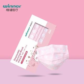 winner 稳健 买1送1一次性护理儿童口罩