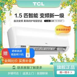 TCL 大1.5匹变频空调冷暖一级家用挂机壁挂式35XG
