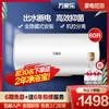 Macro/万家乐D60-S3.1无电洗60升安全智能电热水器高温抑菌速热