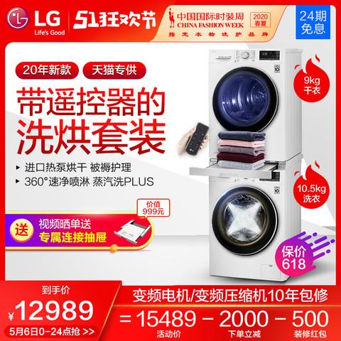 LG 乐金 FCV10G4W RC90V9AV4W 洗烘套装 10.5kg 9kg