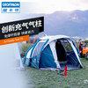 迪卡侬充气帐篷户外野营加厚防雨露营装备4人多人便携大型ODCT(2020新-充气式遮光款帐篷-4人-2室1厅)