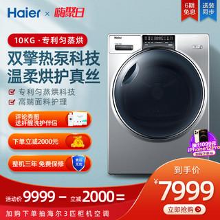Haier 海尔 HBNS100-Q986U1 烘干机 10kg
