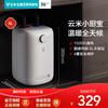 云米旗舰店小厨宝6L升家用速热小型储水式厨房热水器温水
