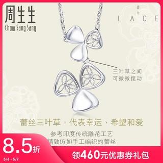 周生生Pt950铂金Lace蕾丝幸福三叶草项链88378N定价预订