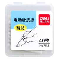 deli 得力 71112 电动橡皮擦替芯 小号 40枚/盒