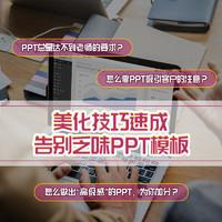 ONE-MAN 万门 万门大学 ppt精选48节 在线课程