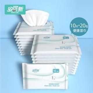 安可新  婴儿湿巾手口湿纸巾10片*20包 新生儿纸巾宝宝迷你湿巾