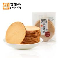 LYFEN 来伊份  红枣枸杞味 杂粮脆饼  160g/袋