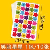 智购  儿童奖励贴贴纸 笑脸星星款 40枚/张 10张/包