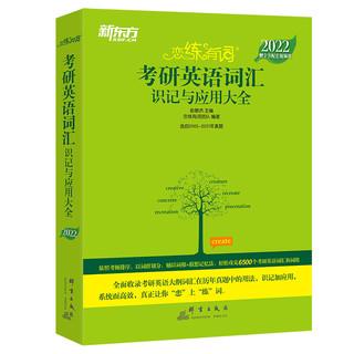 《新东方·恋练有词:考研英语词汇识记与应用大全》
