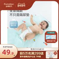 Purcotton 全棉时代 婴儿隔尿垫防水可洗纯棉新生宝宝大号超大防漏尿床垫床单70*50cm