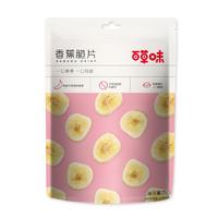 Be&Cheery 百草味 香蕉脆片